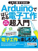 これ1冊でできる!Arduinoではじめる電子工作 超入門 改訂第2版