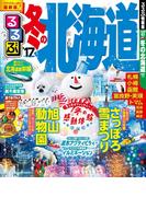 るるぶ冬の北海道'17(るるぶ情報版(国内))