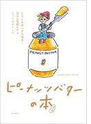 【期間限定価格】ピーナッツバターの本