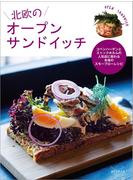 【期間限定価格】北欧のオープンサンドイッチ