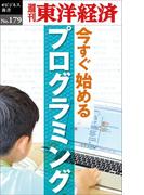 【期間限定価格】今すぐ始めるプログラミング-週刊東洋経済eビジネス新書No.179