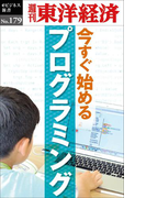 今すぐ始めるプログラミング-週刊東洋経済eビジネス新書No.179(週刊東洋経済eビジネス新書)