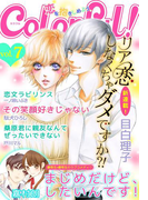 Colorful! vol.7(Colorful!)