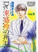 Dr.東盛玲の所見 Vol.05(夢幻燈コミックス)