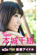 第二回TINS優勝アイドル 大宮IDOLL 本城千絵(デジタルブックファクトリー)