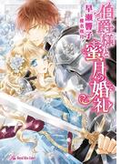 伯爵様と蜜月の婚礼【SS付】【イラスト付】(ロイヤルキス文庫)