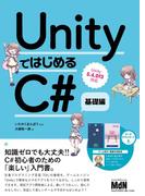 【期間限定ポイント50倍】UnityではじめるC# 基礎編