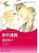 漫画家 藤田和子×シーク セット(ハーレクインコミックス)