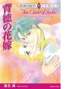 身代りの花嫁 セット(ハーレクインコミックス)