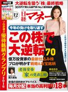 日経マネー2016年12月号