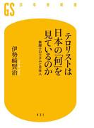 テロリストは日本の「何」を見ているのか 無限テロリズムと日本人(幻冬舎新書)