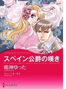 大富豪 ヒーローセット vol.11(ハーレクインコミックス)
