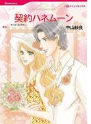 ハネムーンコレクション セット vol.4(ハーレクインコミックス)