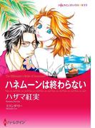 ハネムーンコレクション セット vol.2(ハーレクインコミックス)