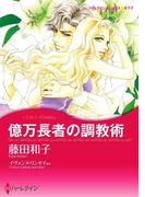 倍楽しめるWタイトルセット vol.5(ハーレクインコミックス)