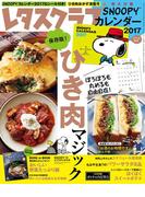 レタスクラブ 2016年11月25日合併号(レタスクラブ)