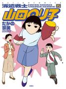 派遣戦士山田のり子 15(アクションコミックス)