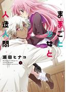 ままごと少女と人造人間 : 2(アクションコミックス)