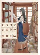 【期間限定 無料】ビブリア古書堂の事件手帖(1)