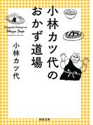小林カツ代のおかず道場(河出文庫)