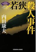 若狭殺人事件~〈浅見光彦×歴史ロマン〉SELECTION~(光文社文庫)