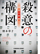 殺意の構図 探偵の依頼人(光文社文庫)