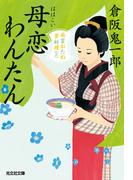 母恋わんたん~南蛮おたね夢料理(三)~(光文社文庫)