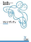 ロレンザッチョ(光文社古典新訳文庫)