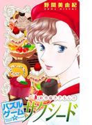 Love Silky パズルゲーム☆サクシード story03(Love Silky)