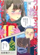 クリスマスプレゼントなんていらない (バーズコミックス)(バーズコミックス)