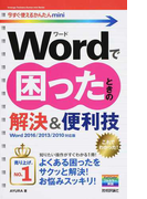 Wordで困ったときの解決&便利技 Word 2016/2013/2010対応版 (今すぐ使えるかんたんmini)