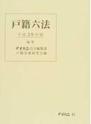 戸籍六法 平成29年版