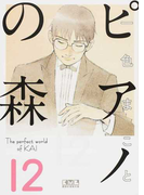 ピアノの森 The perfect world of KAI 12