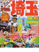 埼玉 川越・秩父・鉄道博物館 '17 (まっぷるマガジン 関東)