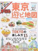 東京遊ビ地図 mini 2016−2