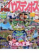 ハウステンボス 2016 (まっぷるマガジン 九州)