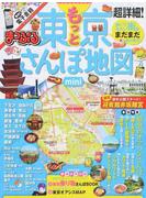 超詳細!もっと東京さんぽ地図 mini