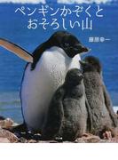 ペンギンかぞくとおそろしい山