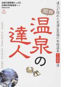 関西温泉の達人 達人が惚れた名湯&至福の本格温泉105湯 (ぴあMOOK関西)(ぴあMOOK関西)
