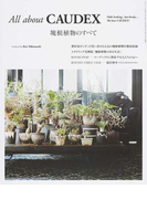 All About CAUDEX 塊根植物のすべて Odd‐looking,but lovely…We love CAUDEX! (三才ムック)(三才ムック)