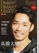 Dance!Dance!!Dance!!!2016〜秋舞祭with YOU 2016アイスショー特別号 (TOKYONEWS MOOK TVガイド)(TOKYO NEWS MOOK)