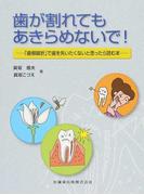 歯が割れてもあきらめないで! 「歯根破折」で歯を失いたくないと思ったら読む本