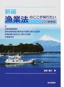 新編漁業法のここが知りたい 2訂増補版