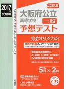 大阪府公立高等学校一般予想テスト 高校入試 2017年度受験用