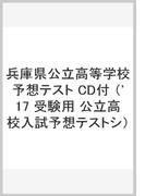赤本6028 兵庫県公立高等学校予想テスト CD付