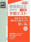 奈良県公立高等学校一般予想テスト 高校入試 2017年度受験用