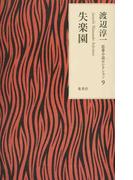 渡辺淳一恋愛小説セレクション 9 失楽園