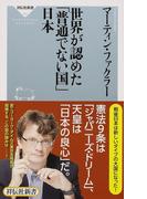 世界が認めた「普通でない国」日本 (祥伝社新書)(祥伝社新書)