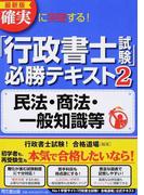 確実に突破する!「行政書士試験」必勝テキスト 最新版 2 民法・商法・一般知識等 (DO BOOKS)