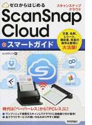 ScanSnap Cloudスマートガイド (ゼロからはじめる)
